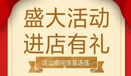 互动吧-约惠:女神节9.9线上购买