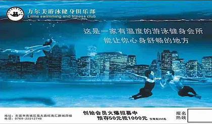互动吧-【力尔美游泳健身】强势入驻东莞南城区旺南世贸大厦四楼。。。