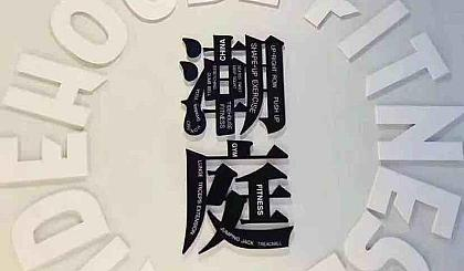互动吧-🎁🎁🎁潮庭游泳健身鄂尔多斯东胜天誉国宝店创始会员火热预定中🏊🏊🏊