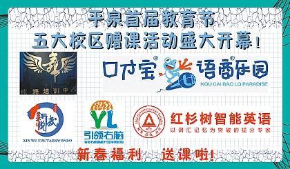 互动吧-热烈祝贺平泉市首届教育节新春感恩回馈送课活动盛大开幕!