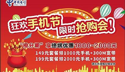 互动吧-中国电信3.17橙分期**抢购会