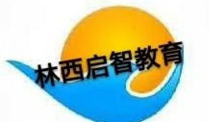 互动吧-林西启智教育六周年校庆感恩回馈