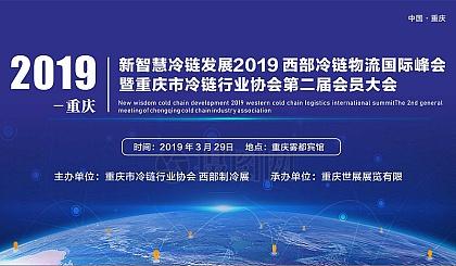 互动吧-新智慧冷链发展.2019西部冷链物流国际峰会 !报名启动