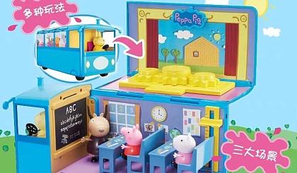 互动吧-398元抢购一个月半日托+小猪佩奇校车玩具一套