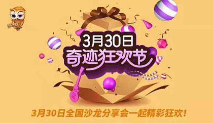 互动吧-3月30日  奇迹狂欢节~广州站