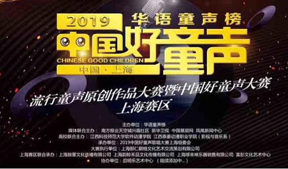 """2019""""中国好童声""""歌唱大赛上海赛区普陀静安海选赛点海选报名开始啦!"""
