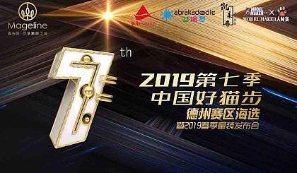 互动吧-第七季中国好猫步暨2019银座春夏童装发布会