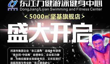 互动吧-东江力健游泳健身创始会员火爆预订中,立减1000元,买一年送一年!