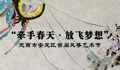 互动吧-【免费报名】牵手春天 ● 放飞梦想  定西市安定区首届风筝艺术节