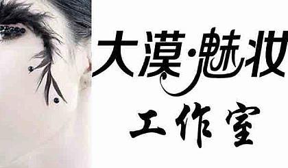互动吧-大漠魅妆公益讲堂免费学化妆开始报名啦!