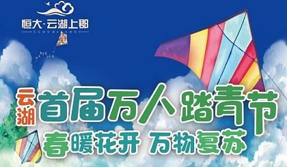 互动吧-云湖首届踏青节报名了