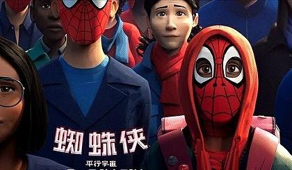 互动吧-知阅绘本馆约您香江奥斯卡观看《蜘蛛侠:平行宇宙》