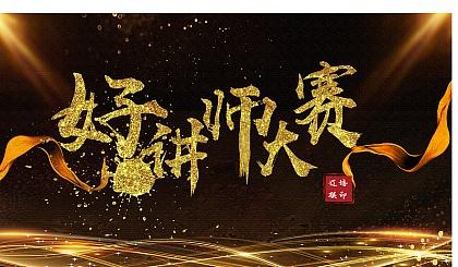 """互动吧-2019""""辽宁省好讲师""""大赛朝阳赛区通道"""