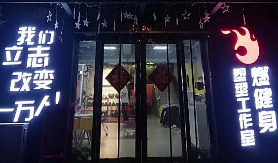 汉沽燃🔥健身塑形工作室(我们励志改变一万人)