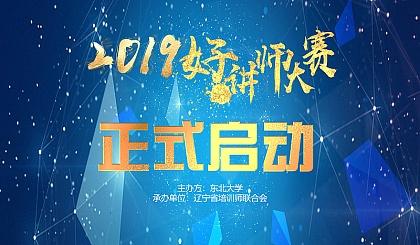"""互动吧-2019""""好讲师""""大赛本溪赛区正式启动"""