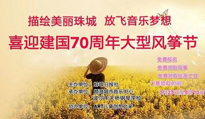 """互动吧-""""描绘美丽珠城,放飞音乐梦想""""千人风筝节开始报名啦!免费报名领取风筝!"""