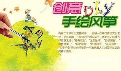 互动吧-相约馨艺,手绘风筝,放飞梦想,放飞希望!