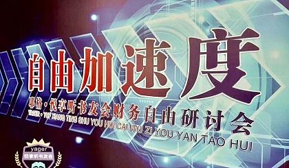 互动吧-辽宁鞍山财务自由研讨会