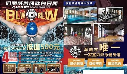 互动吧-佰利威游泳健身预售报名中