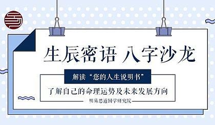 互动吧-八字沙龙(免费)12月11号济南开课