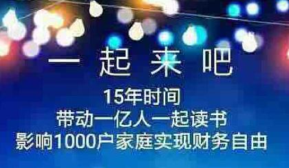 互动吧-悦享听重庆6月23日14:30-17:30👏财务自由交流会