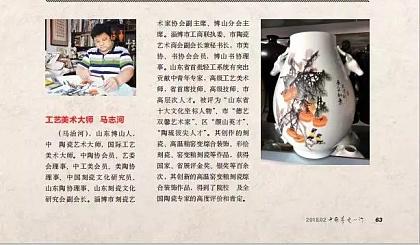 互动吧-2019**期《中国梦爱心行》杂志编辑出版通知