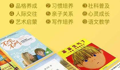 互动吧-快乐亲子阅读&小读者