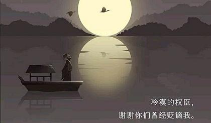 """互动吧-《苏东坡传》读书沙龙——知非读书会""""遇见系列""""之一"""