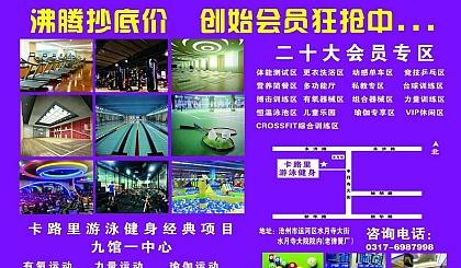 互动吧-水月寺大街 水月寺大院内卡路里游泳健身俱乐部火热招募,首年免费