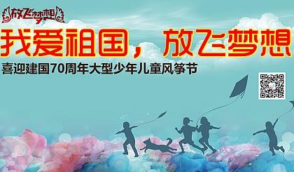 互动吧-临澧县:首届千人风筝节 活动开始报名了!免费报名!公益活动!免费领风筝!