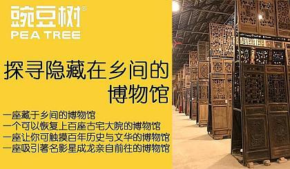 互动吧-豌豆树大圆祥博物馆探寻传统文化之旅