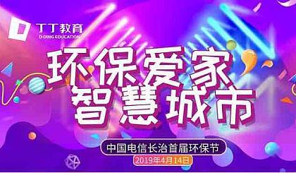 互动吧-环保爱家、智慧城市丁丁教育携手中国电信长治首届环保节