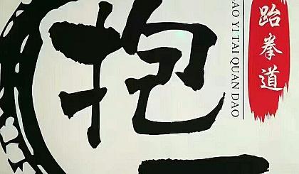 互动吧-抱一跆拳道两周年店庆
