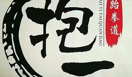 互动吧-抱一跆拳道馆 花照壁上横街店(两周年店庆活动)
