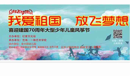 """互动吧-""""我爱祖国,放飞梦想""""红星镇首届千人风筝节开始啦!千只风筝送给你!"""