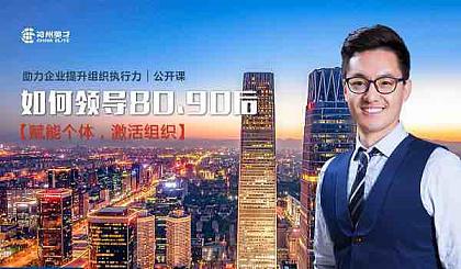 互动吧-北京站【赋能个体,激活组织】——赋能执行文化落地沙龙
