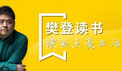 互动吧-樊登读书会  招募志愿者