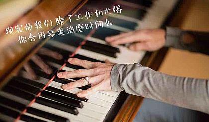 互动吧-🇨🇳国庆献礼 成人钢琴课 免费学三个月