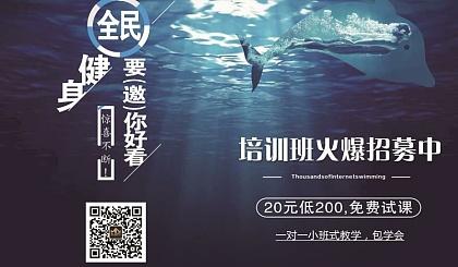 互动吧-游泳培训班 预交20抵扣200