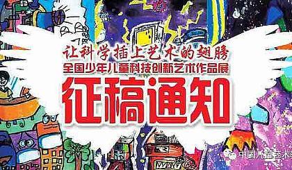互动吧-趣画品牌7周年~中国科技馆插上艺术的翅膀