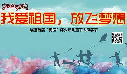 互动吧-临澧 奥园杯 大型风筝节!公益活动!亲子活动!风筝免费领!活动真实有效!