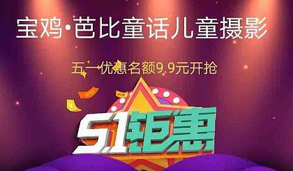 互动吧-宝鸡芭比童话儿童摄影5.1钜惠9.9元全城开抢