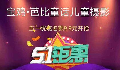 互动吧-宝鸡芭比童话儿童摄影5.1钜惠9.9元开抢