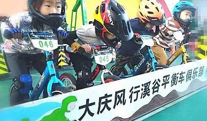 互动吧-大庆市首届儿童平衡车嘉年华