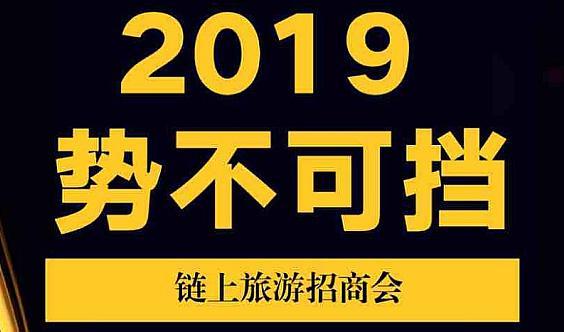 2019年12月8日旅游创新新模式火爆招商