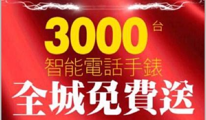 互动吧-中国联通携手凯蒂婚纱摄影3000台智能电话手表免费送+120元**
