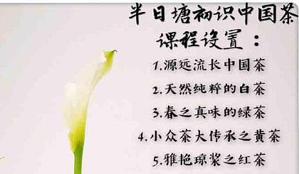 互动吧-半日塘初识中国茶第三节绿茶