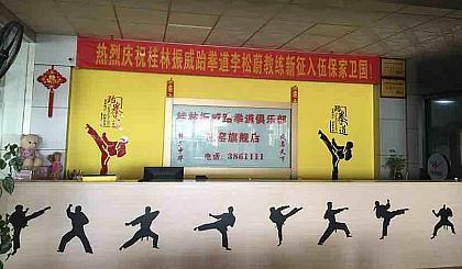 互动吧-振威跆拳道凯风分馆火热报名中,课程增加女子防身术