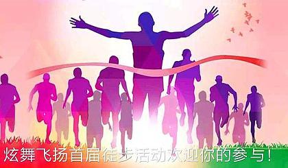 互动吧-炫舞飞扬 [环湖赏春] 徒步活动