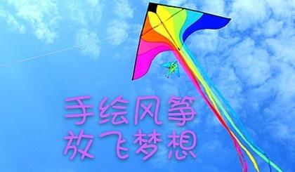 互动吧-手绘风筝、放飞梦想